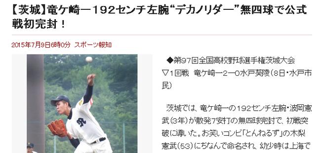 【茨城】竜ケ崎一192