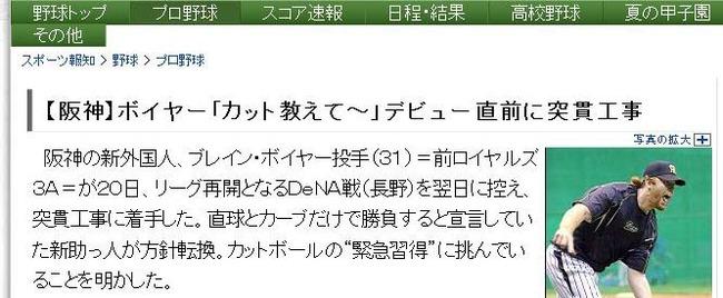 【阪神】ボイヤー「カット教えて~」