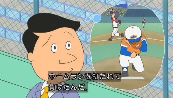 絵本塁打敗戦投手