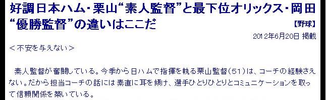 栗山と岡田 ゲンダイネット