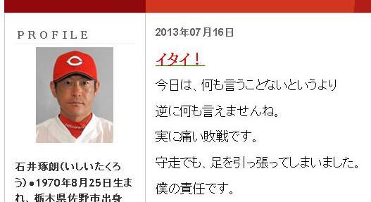 石井 琢朗オフィシャルブログ|琢朗主義