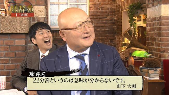 山下大輔UZRセイバーメトリクス