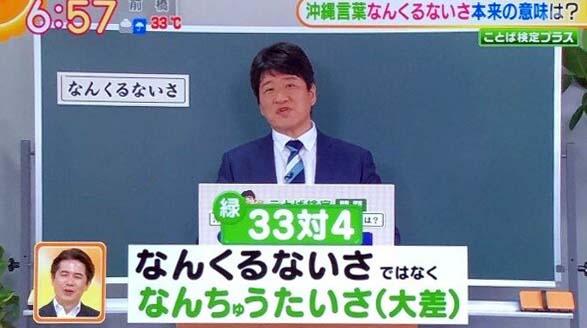 33-4 日本シリーズ 大差 タイガース マリーンズ