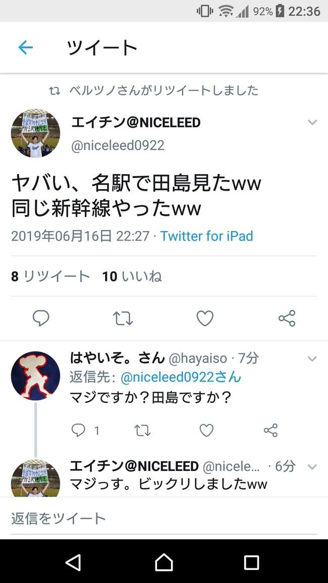 【速報】名古屋駅で中日・田島の目撃情報