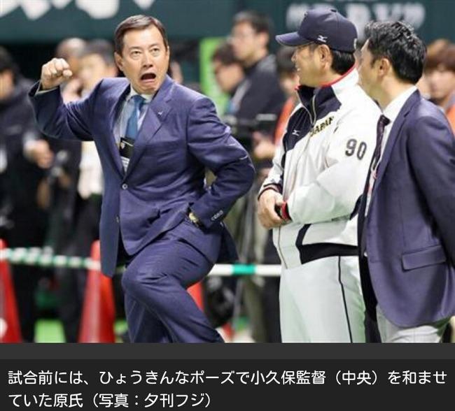 【朗報】原辰徳さん、ひょうきんなポーズで小久保監督を和ませる