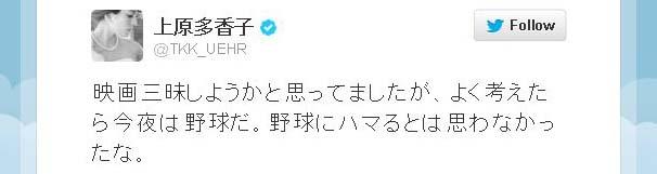 Twitter - TKK_UEHR