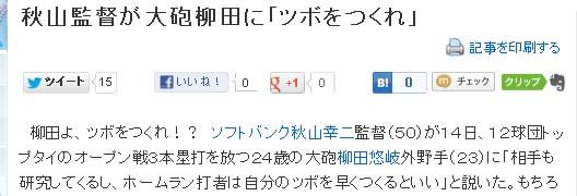秋山監督が大砲柳田に「ツボをつくれ」