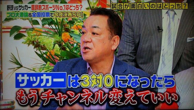 【悲報】槙原「サッカーは3-0になったらチャンネル変えていい」