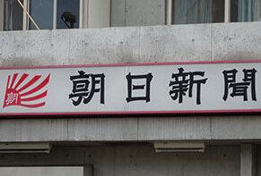 【悲報】朝日新聞、逝くwwwwwwww
