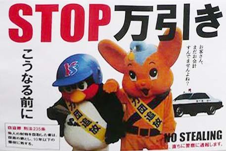 つば九郎警察万引きマスコット
