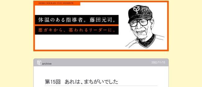 藤田 体温のある指導者。