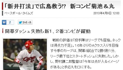 「新井打法」で広島救う