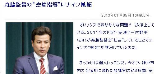 """森脇監督の""""密着指導"""""""