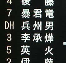 漢字表記バファローズ夏の陣