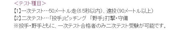 広島東洋カープ公式