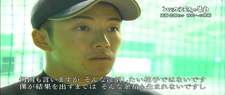斎藤 ケガ 尊重 記者 奥さんに関連した画像-03