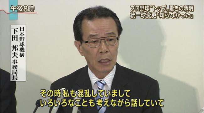 下田邦夫事務局長2