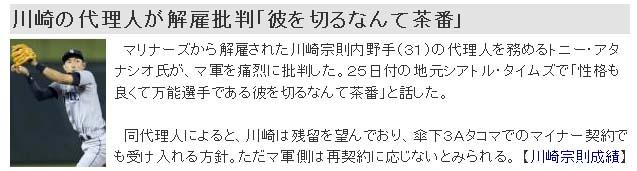 川崎の代理人が解雇批判