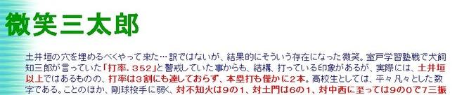微笑三太郎の画像 p1_1