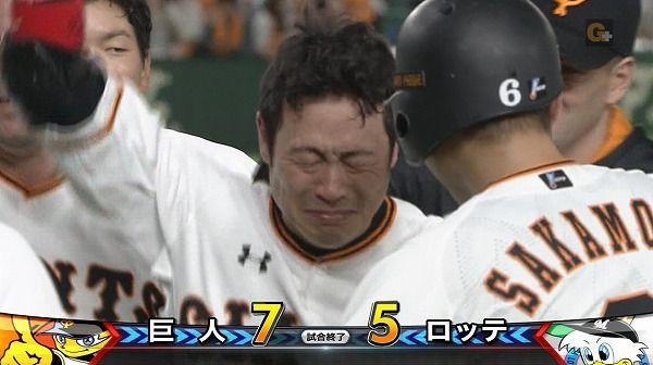 【巨人】亀井・涙のサヨナラ3ランでロッテに劇的勝利!!!