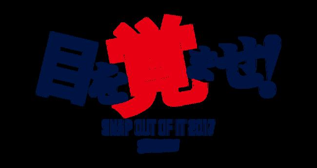 slogan2017