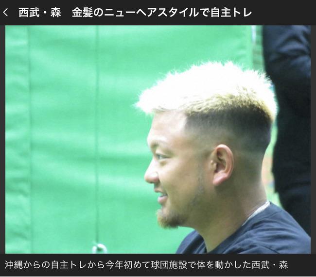 【悲報】森友哉さんの髪型