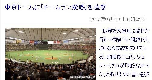 東京ドームに「ドームラン疑惑」を直撃