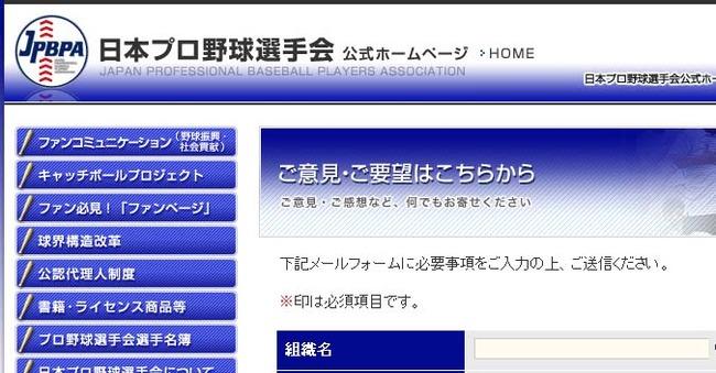 日本プロ野球選手会ご意見