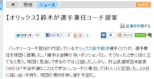 オリックス鈴木が選手兼任コーチ提案