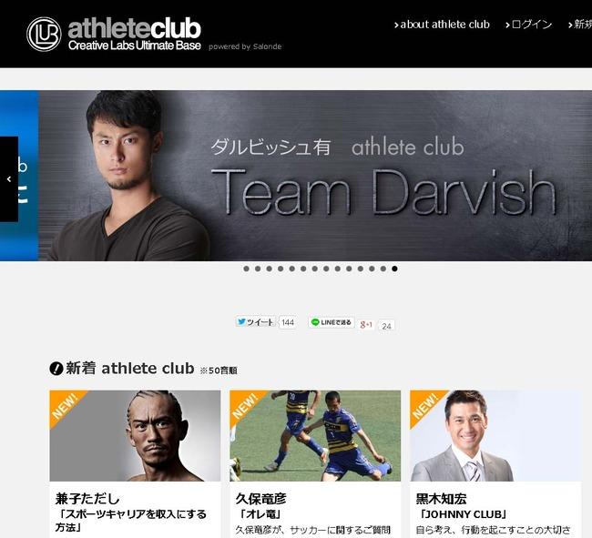 athlete club (ア