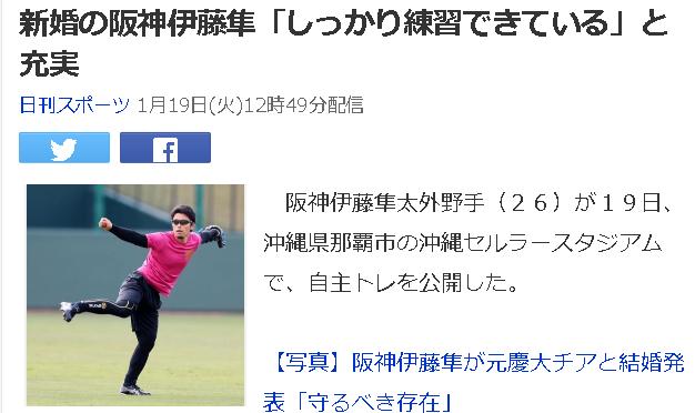 21-新婚の阪神伊