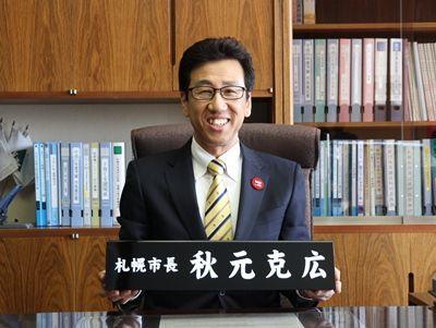 秋元札幌市長「野球が減ればコンサの試合を最大限実施できる。自己評価は80点」
