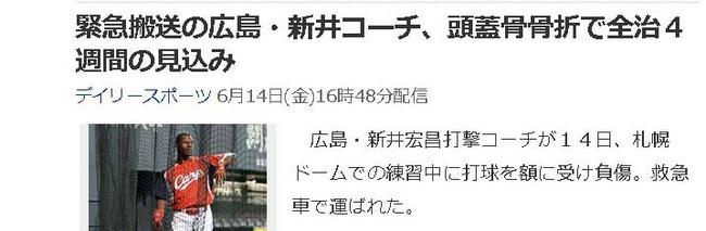 緊急搬送の広島・新井コーチ、頭蓋骨骨折