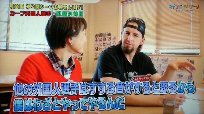 広島エルドレッド「わざと他の外国人選手の目の前で麺をすすって食べてる」