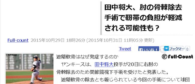 03-田中将