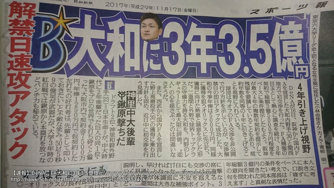 横浜、FA大和に3年3.5億&レギュラー確約wwwwwwwwwwwwwww