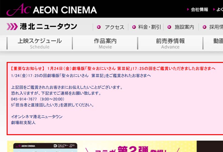 【悲報】横浜のイオンシネマが「重要なお知らせ」を出してる…