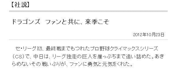 中日新聞-社説
