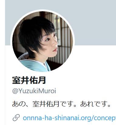 【悲報】「#室井佑月のテレビ出演に抗議します 37,801件のツイート」