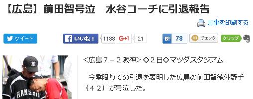 29-【広島】前田