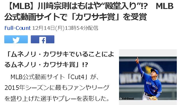 【MLB】川
