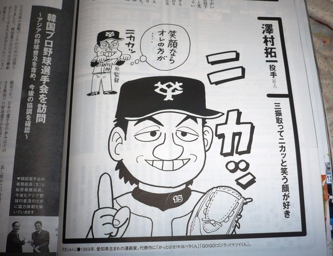 河合じゅんじ先生の画像が集まるスレ ブログインデックス のサムネイル