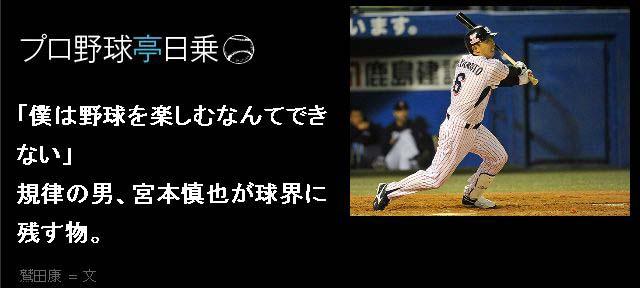 「僕は野球を楽しむなんてできない」規律の男、宮本慎也
