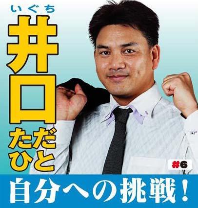 井口選挙ポスター