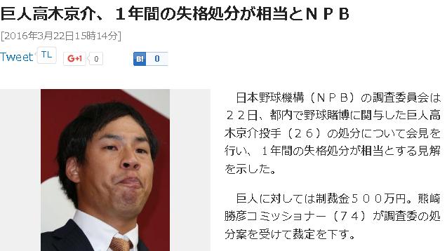 46-巨人高木京