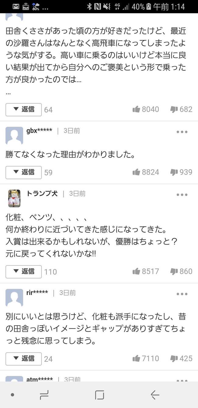【悲報】高梨沙羅、2000万円のベンツ購入→ヤフコメが大炎上へ…