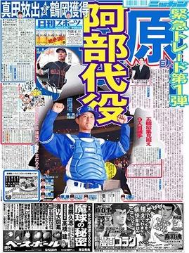 【悲報】横浜の捕手の放出の仕方が割と悲惨wwwww