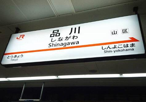 新幹線が品川に止まる必要性ww