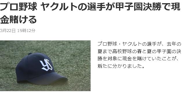 23-プロ野球 ヤク