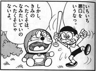 のび太野球